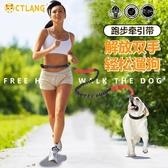 健身帶尼龍狗繩運動寵物狗帶 跑步反光牽引繩【聚寶屋】