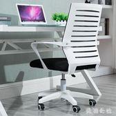 辦公椅 家用升降轉椅會議職員現代簡約座椅 ZB1206『美鞋公社』