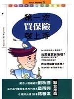 二手書博民逛書店 《第一次買保險就上手---絕版》 R2Y ISBN:9577088287│陳忠慶