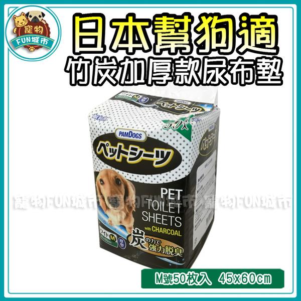 寵物FUN城市│日本寵物用 幫狗適 竹炭加厚款尿布墊【M號50枚入/單包】犬貓用 45*60公分 中尺寸