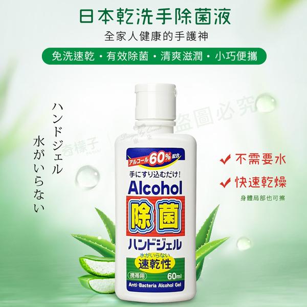 乾洗手除菌液