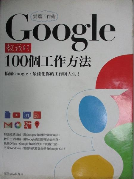 【書寶二手書T2/電腦_YHH】雲端工作術-Google教我的100個工作方法_部落格站長群