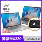 華碩 ASUS X515JP 灰/銀 512G SSD+1TB雙碟升級版【送手提包/i5 1035G1/15.6吋/MX330/FHD/intel/筆電/Buy3c奇展】X515J