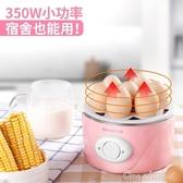 家用雙層蒸蛋器煮蛋器自動斷電迷你小型早餐機多功能雞蛋羹器 阿宅便利店