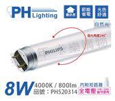 PHILIPS飛利浦 易省 LED T8 8W 4000K 自然光 全電壓 單邊入電 玻璃管 _ PH520314