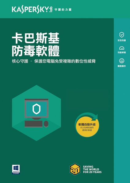 卡巴斯基防毒軟體 2018中文版 1台電腦2年版