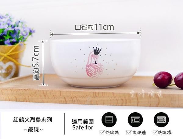 【堯峰陶瓷】免運粉紅時尚新風暴 紅鶴火烈鳥 盤+碗 3件套組 | 現貨