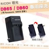 【小咖龍】 RICOH 理光 副廠 充電器 DB65 DB60 座充 GX100 GX200 G600 G700 坐充