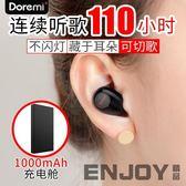 Doremi/多萊米 J18藍牙耳機隱形無線耳塞式運動蘋果開車迷你超小  enjoy精品
