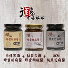 御膳娘娘.黑麻蜂蜜胡麻醬+白麻蜂蜜胡麻醬+純黑芝麻醬(180g/瓶,共3瓶)﹍愛食網