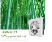 新品通風扇換氣扇衛生間排氣扇8寸靜音墻壁式窗式廚房油煙通風扇抽風機220vLX