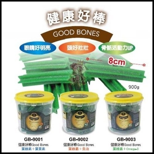 『寵喵樂旗艦店』【單桶】健康好棒GOOD BONES 葉綠素潔牙骨900克(三種口味可選) 全犬適用