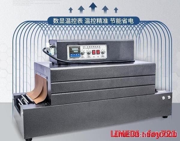 創伍特3015型鍊式熱收縮膜包裝機 熱縮膜包裝機 化妝品外包裝盒封膜機塑封機 交換禮物DF