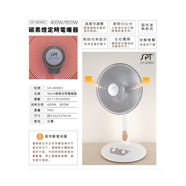 尚朋堂 40CM(16吋) 定時直立碳素電暖器 SH-8090C 台灣製造