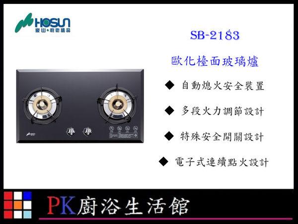 ❤PK廚浴生活館 實體店面❤ 高雄 豪山 SB-2183 歐化檯面玻璃爐 外部空氣調節設計