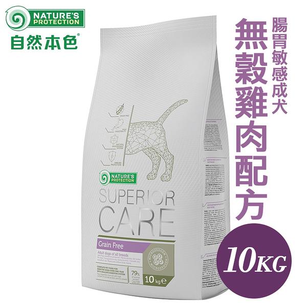 [寵樂子]《Nature's Protection》自然本色 腸胃敏感成犬無榖雞肉配方 10KG / 狗飼料