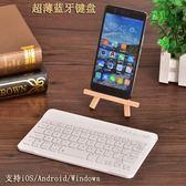 超輕薄兼容平板手機無線藍牙鍵盤蘋果ipad電腦可充電迷你小型鍵盤【七七特惠全館七八折】