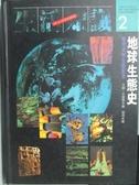 【書寶二手書T9/科學_JAQ】生活知識(2)地球生態史