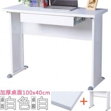 Homelike 格雷100x40工作桌-加厚桌面(附抽屜)-白桌面/白腳
