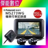 Polaroid 寶麗萊 MS273WG【贈32G+原廠天線+車牌架】前後1080P WIFI 機車行車紀錄器