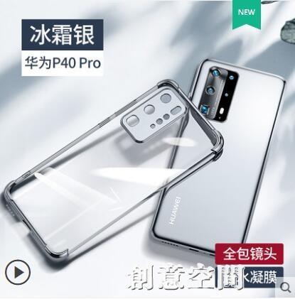 適用于華為P40pro手機殼mate40pro鏡頭全包P30pro防摔保護套mate30外殼透明 創意新品