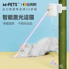 貓玩具電動紅外線激光燈筆貓咪自嗨解悶神器逗貓棒貓咪玩具 一米陽光