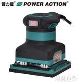 打磨機 家具膩子木地板打磨機電動磨砂拋光機木工平板砂光機砂紙機 阿薩布魯