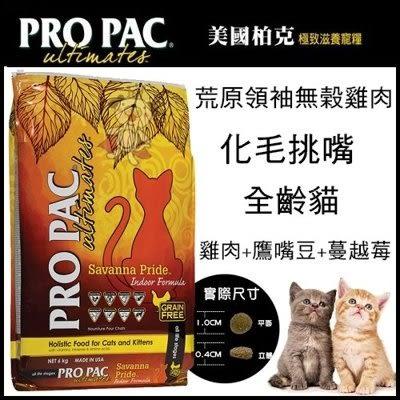 *WANG*【美國柏克 PRO PAC】無穀全齡貓配方(雞肉+鷹嘴豆+蔓越莓) 5lb