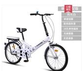 新品折疊自行車女式成年超輕便攜單車變速減震小型輪20寸16成人男學生【秒殺】LX