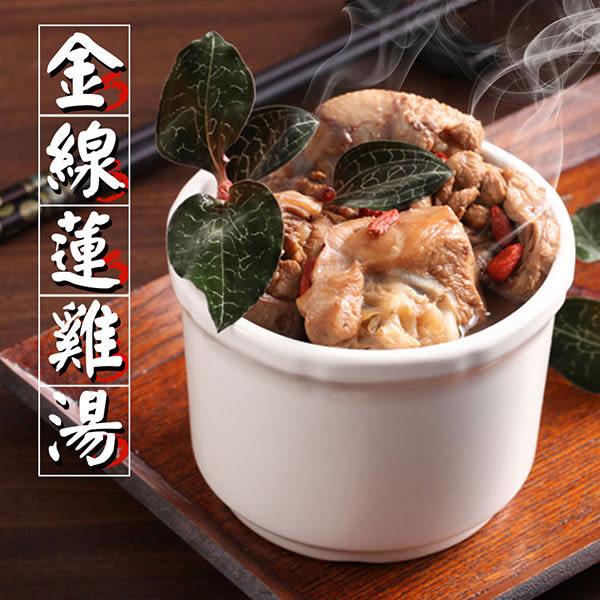 暖心金線蓮雞湯*1包組(適合1人份/410g)(固形量120g)(食肉鮮生)