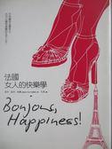 【書寶二手書T1/兩性關係_MSF】法國女人的快樂學_潔米凱特凱蘭