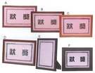 Propen 獎狀框 A4 (高級深紅 寬木 兩種可選) 10個/組 PW-A4