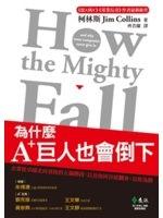 二手書博民逛書店《為什麼A+巨人也會倒下:企業從卓越走向衰敗的五個階段,以及如何