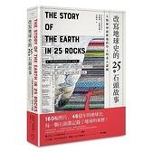 改寫地球史的25種石頭故事(人類如何破解地質學上的重大謎團)