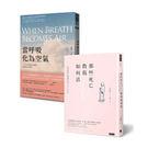 【時報嚴選75折套書】《當呼吸化為空氣》+《那些死亡教我如何活》