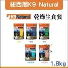K9 Natural〔冷凍乾燥生食犬糧,五種口味,1.8kg〕 產地:紐西蘭