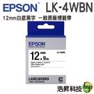 【12mm 一般系列】EPSON LK-4WBN 白底黑字 原廠標籤帶