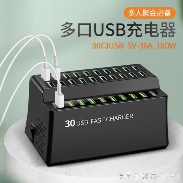 多口USB充電器多功能多用蘋果安卓手機通用座臺多孔位工作室充電頭【美眉新品】