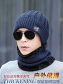 帽子男冬季保暖毛線帽針織套頭帽冬天男士圍脖套帽加厚包頭帽騎車  魔法鞋櫃