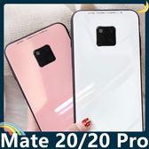HUAWEI Mate 20/20 Pro 純色玻璃保護套 軟殼 閃亮類鏡面 創新時尚 軟邊全包款 手機套 手機殼 華為