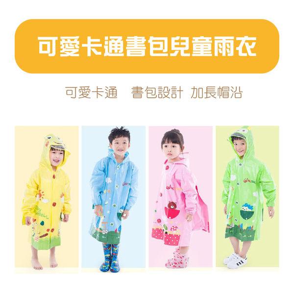 兒童雨衣 繽紛卡通動物連帽雨衣 四色