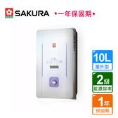 【泰浦樂】櫻花_屋外型熱水器10L_GH-1005 (BA140003)[不含安裝]