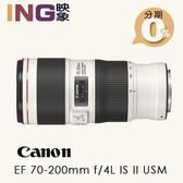 【24期0利率】平輸貨 Canon EF 70-200mm f4 L IS II USM 保固一年 W