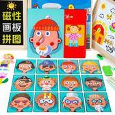 木質拼圖兒童益智力開發玩具1-2-3-4-5-6周歲男女孩寶寶幼兒早教7 熊貓本