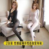 絲襪性感情趣超薄透視連體白色全身襪開檔免脫女彩色絲襪糖果色 滿天星