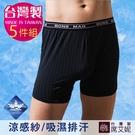 No.9196 台灣製造 男性 MIT舒適 平口內褲 涼感紗材質(5件組)-席艾妮SHIANEY