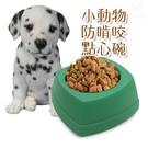 金德恩 LIXIT小型寵物防啃咬點心飼料碗S號