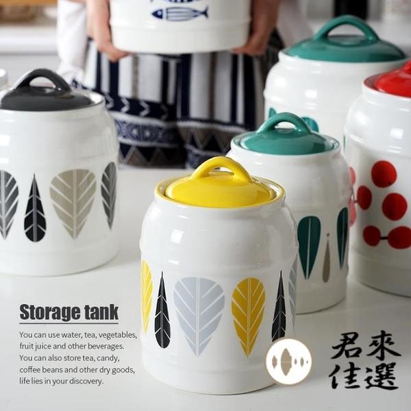 廚房陶瓷密封罐茶葉罐雜糧零食儲物罐咖啡糖罐【君來佳選】