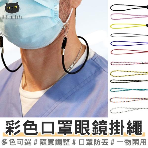 爆款可調口罩掛繩 兒童成人 口罩眼鏡鏈 防勒耳朵 掛脖繩【Z200813】