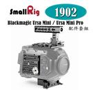 【EC數位】SmallRig 1902 Blackmagic Ursa Mini Pro 配件套組 提籠 兔籠 攝影